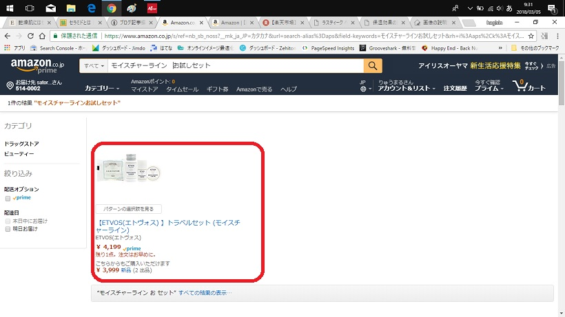 Amazonサイト
