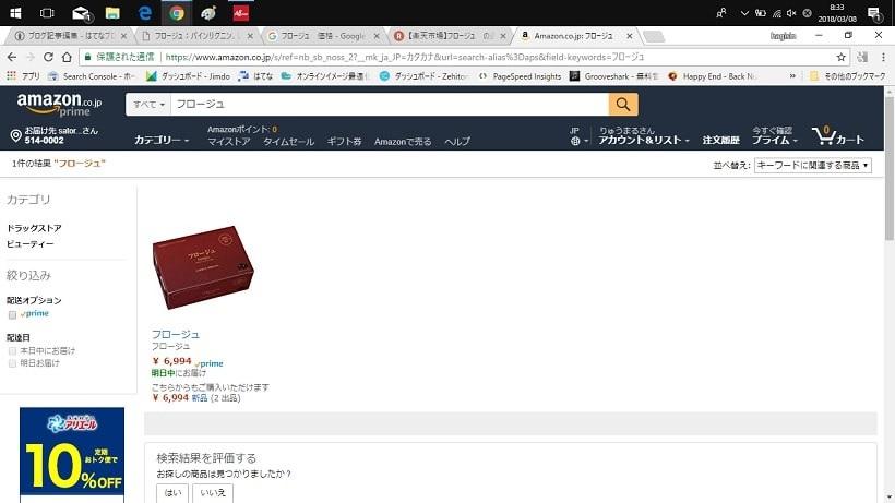 Amazonサイトの検索画面の画像