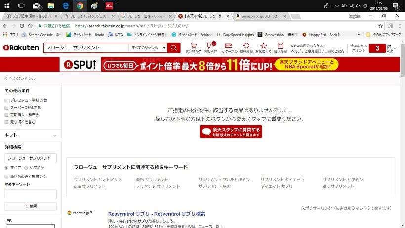 楽天サイトの検索画面の画像
