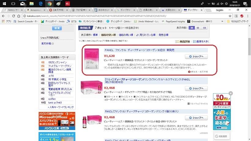 価格ドットコムの検索画面の画像