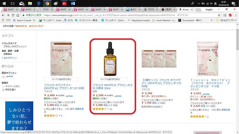 Amazonサイトの検索画面