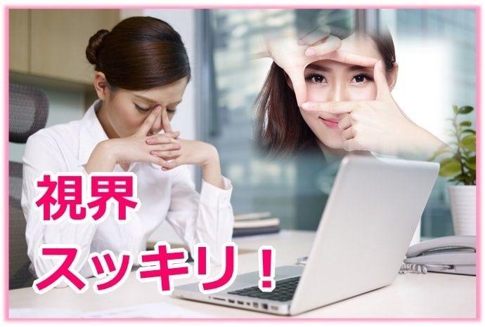 疲れ目・かすみ目で悩んでいる男女の画像