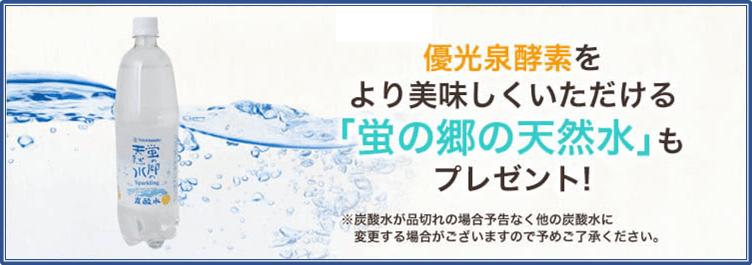 蛍の郷の天然水の画像