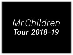 Mr.Children(ミスチル)のライブツアー情報