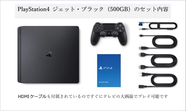 PlayStation4 ジェット・ブラック(500GB)