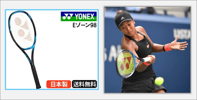 YONEX(ヨネックス)EZONE98