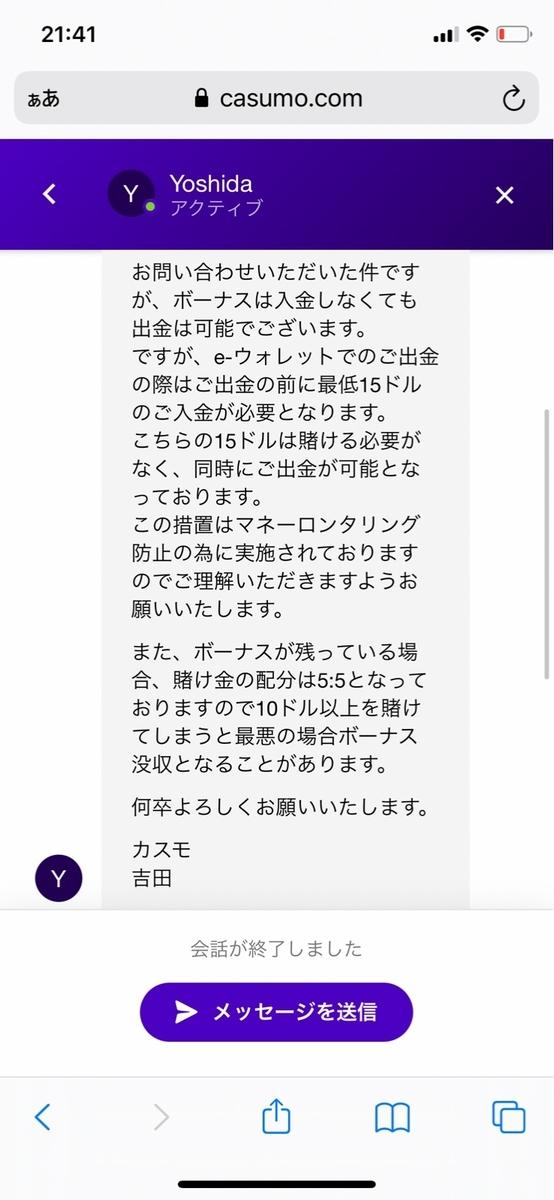 f:id:japankasino:20210302165427j:plain