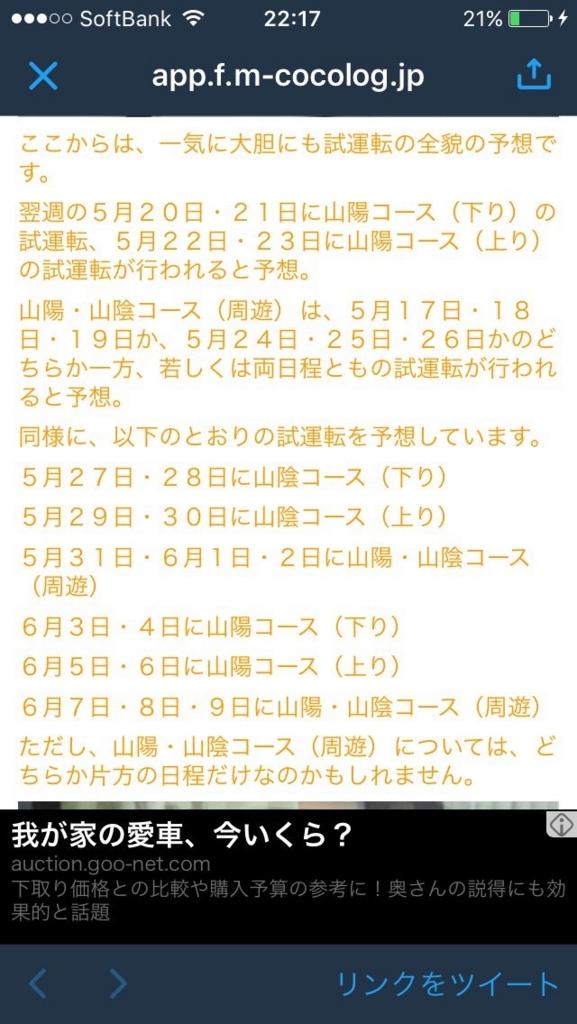 f:id:japanmemory3425:20170521002159j:plain