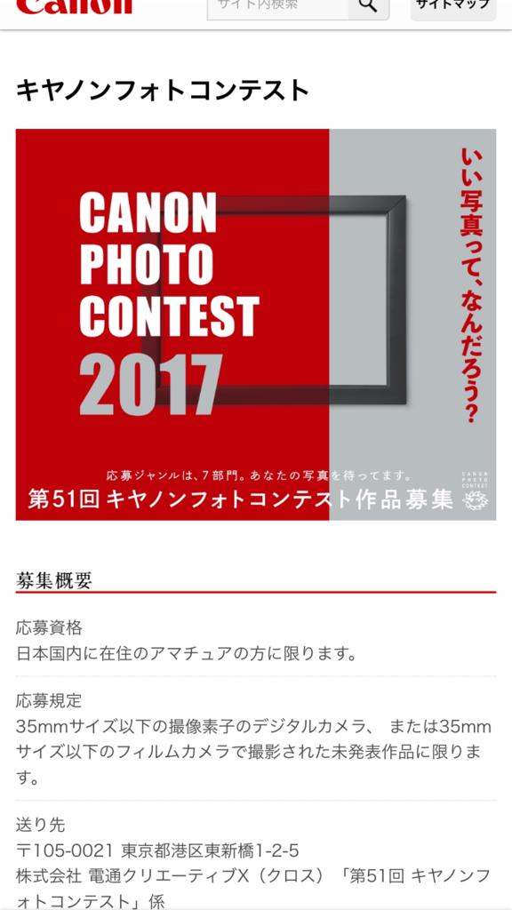 f:id:japanmemory3425:20170823225857p:plain