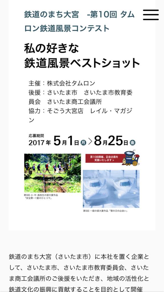 f:id:japanmemory3425:20170823225925p:plain