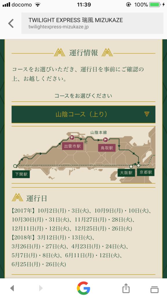 f:id:japanmemory3425:20171009222810p:plain