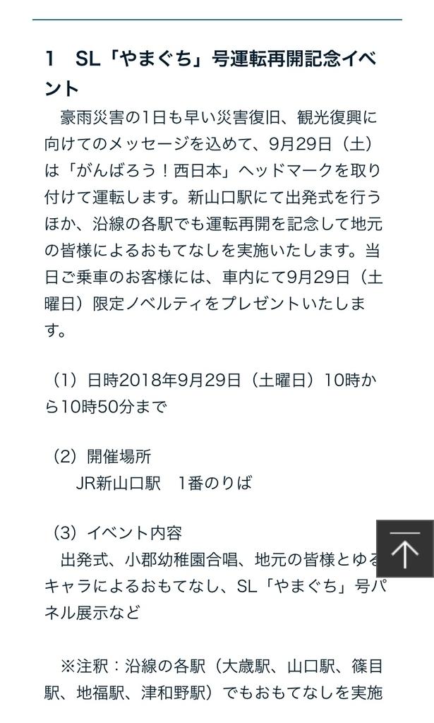 f:id:japanmemory3425:20180924215006j:plain