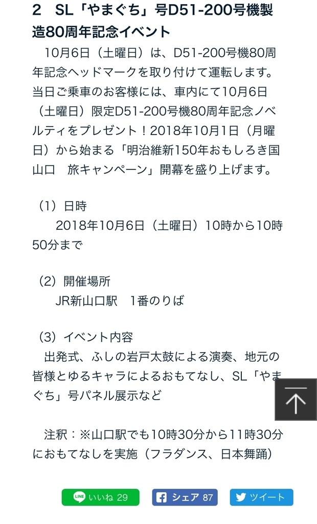 f:id:japanmemory3425:20180924215018j:plain