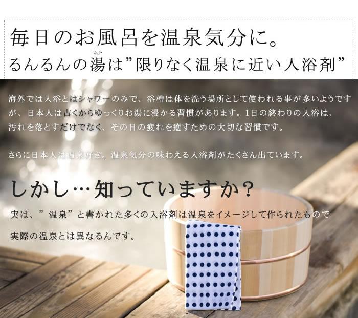 【るんるんの湯の評判の秘密】口コミで評価が高い入浴剤の公式サイトをチェック:runrunnomotokuchikomi.hatenablog.com:20160128013139j:plain