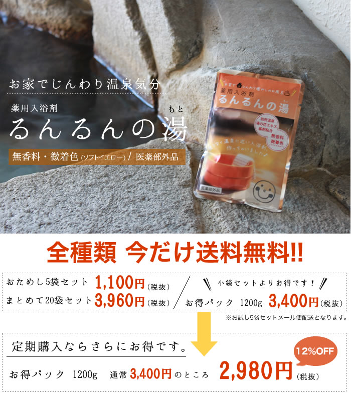 【るんるんの湯の感想】癒され度マックスの入浴剤のメリットデメリットは:runrunnomotokuchikomi.hatenablog.com:20160128113630j:plain