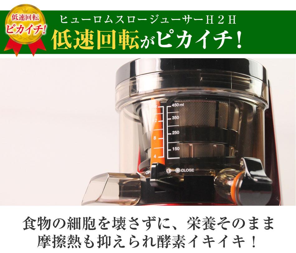 ピカイチ野菜くんのスロージューサーh2hの評判:slow-juicer.hatenablog.com:20160204142039j:plain