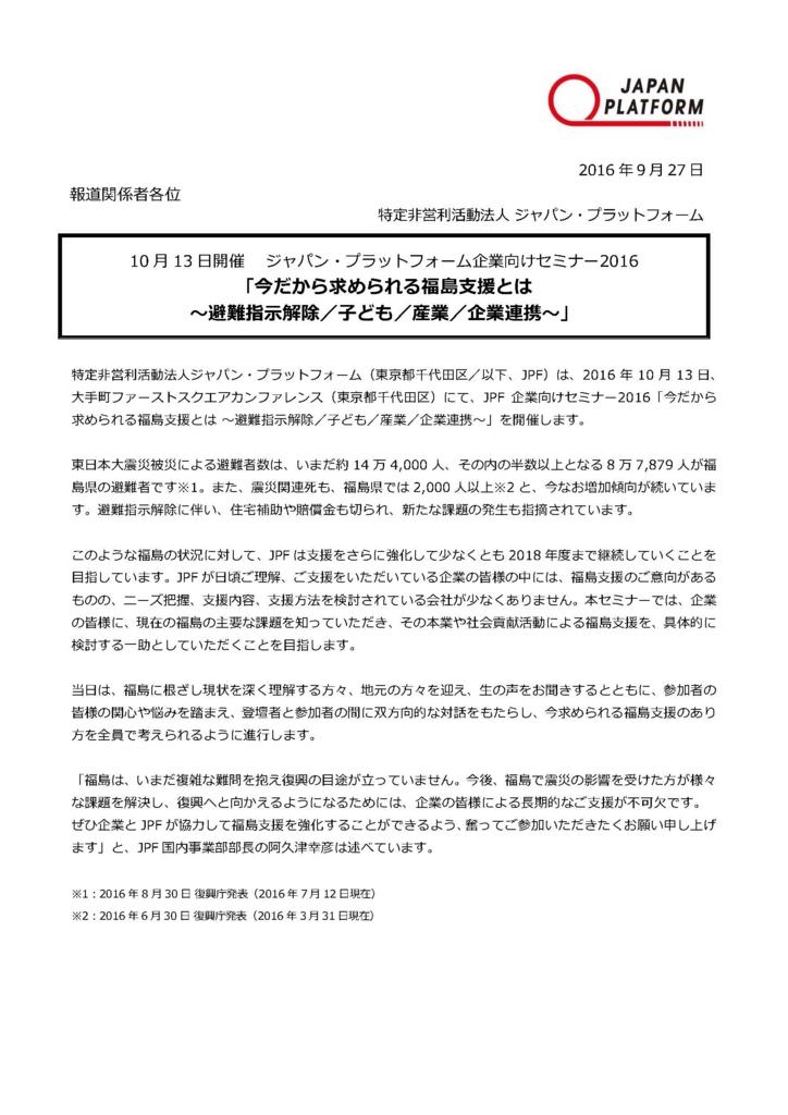 f:id:japanplatform:20160928140658j:plain