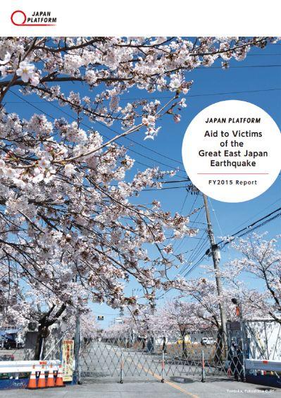 f:id:japanplatform:20161024111829j:plain