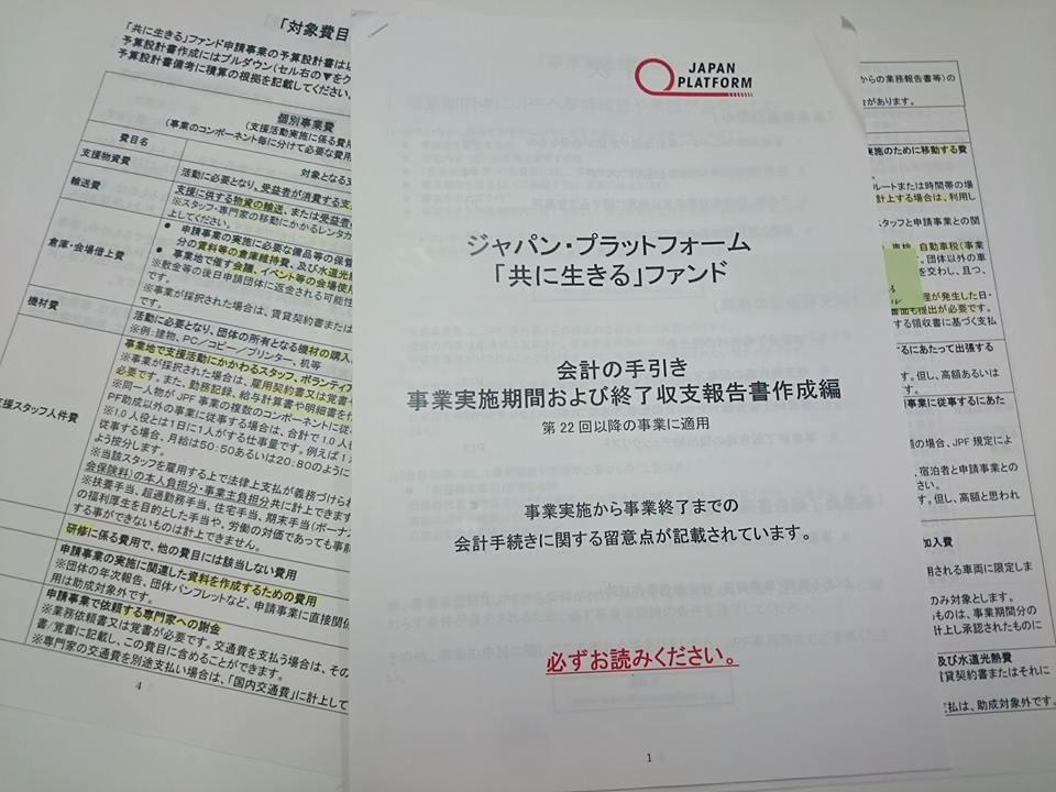 f:id:japanplatform:20170718113625j:plain