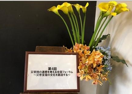 f:id:japanplatform:20190531113347j:plain
