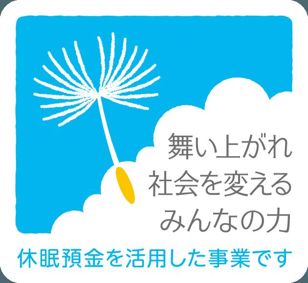 f:id:japanplatform:20210825133937p:plain