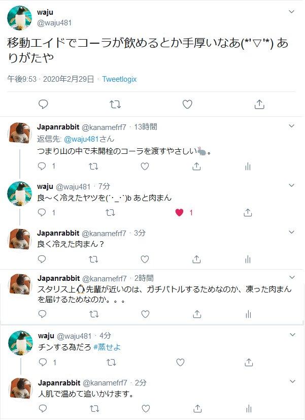f:id:japanrabbit:20200305063023j:plain