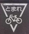 [テクスチャ][地面][道路][道路標示][自転車][止まれ]