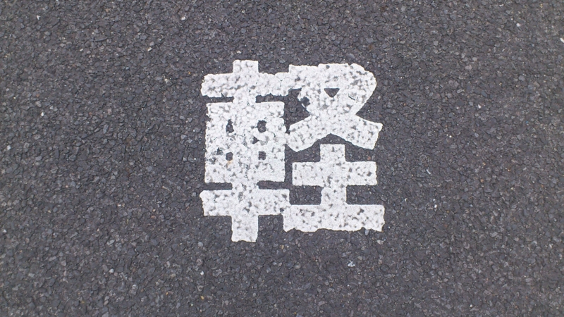 f:id:japantextures:20140930064123j:plain