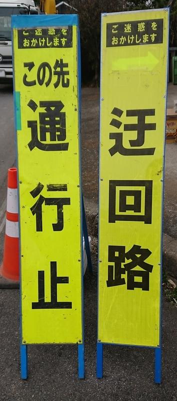 [テクスチャ][オブジェクト][看板][工事関係][工事中]