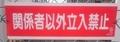 [テクスチャ][オブジェクト][標識]