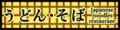 [手書き][手書き看板]