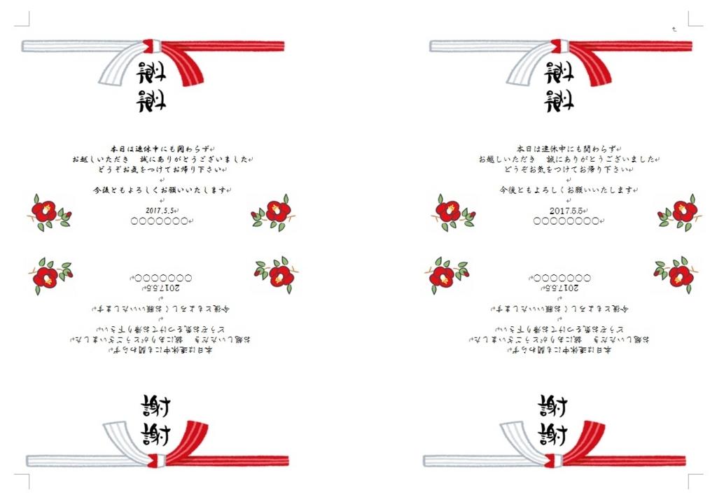 f:id:japantk:20170601154654j:plain