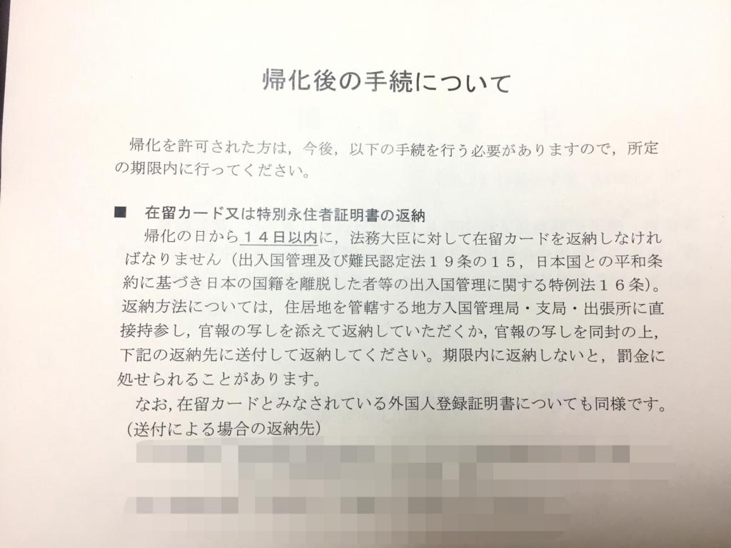 f:id:japantk:20170719141003j:plain