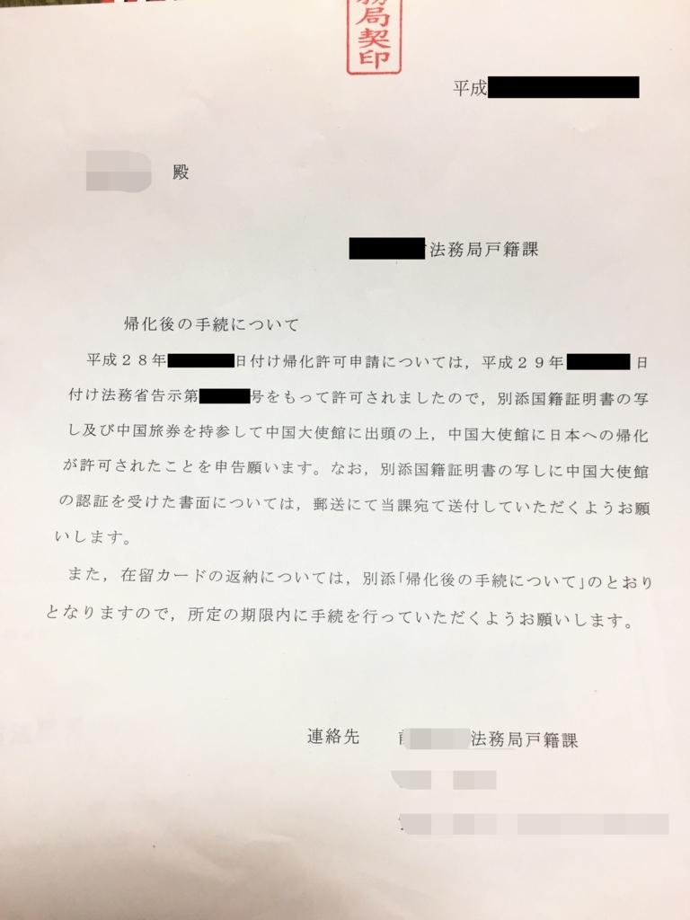 f:id:japantk:20170719141644j:plain