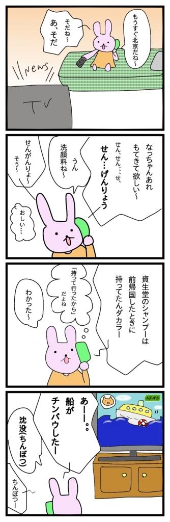 f:id:japantk:20170819101818j:plain