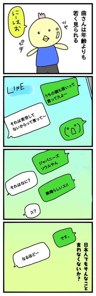 f:id:japantk:20170824214708p:plain