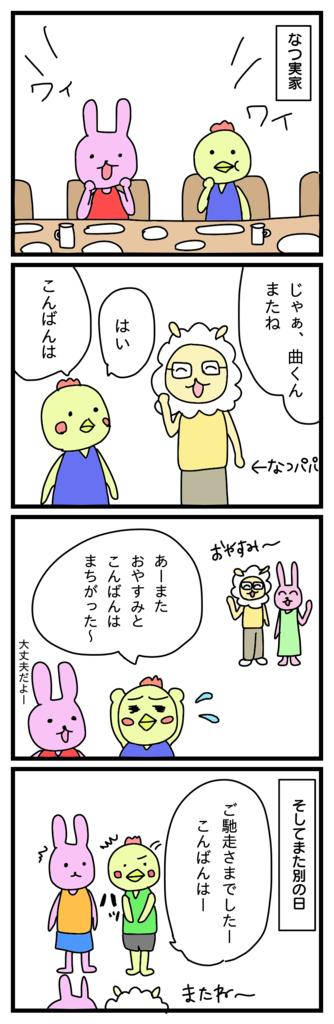 f:id:japantk:20171001090800p:plain