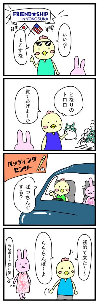 f:id:japantk:20171001094009p:plain