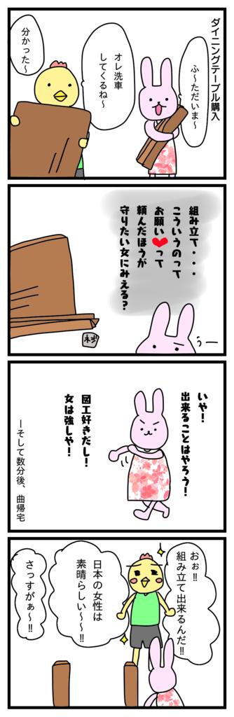 f:id:japantk:20171021113730p:plain
