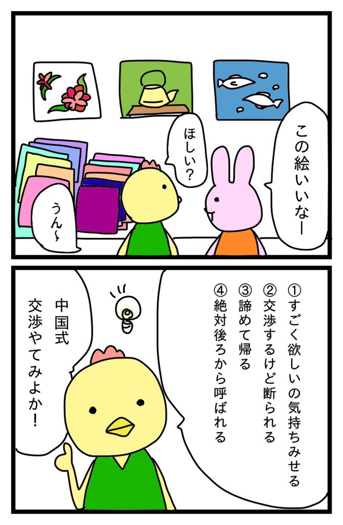 f:id:japantk:20171126105952p:plain