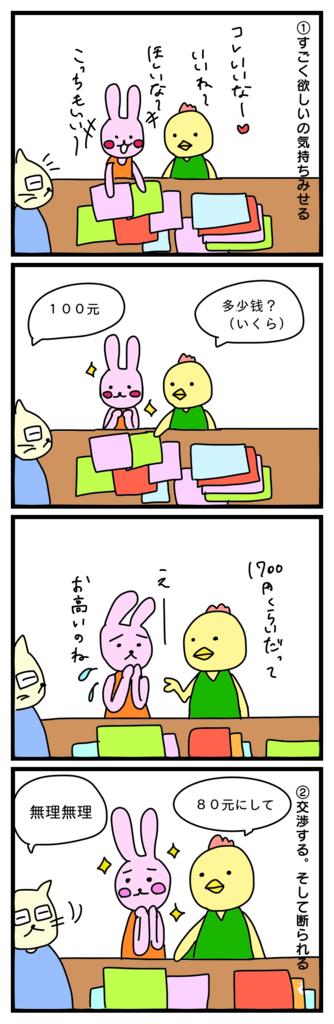 f:id:japantk:20171126110037p:plain