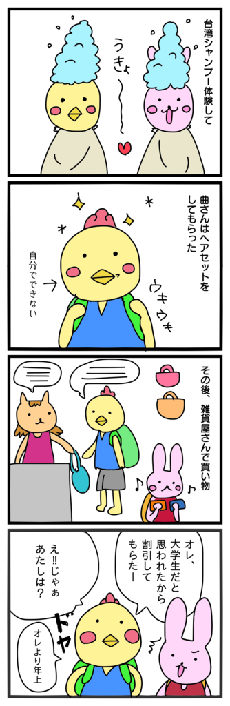 f:id:japantk:20171210211359p:plain