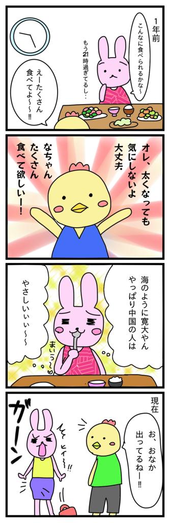 f:id:japantk:20171210211518p:plain
