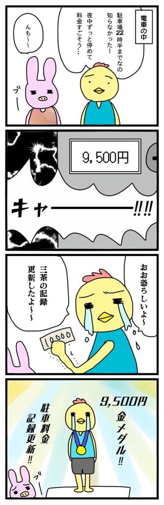 f:id:japantk:20180303191703p:plain