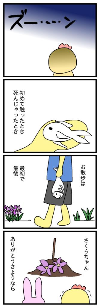f:id:japantk:20180815173937p:plain