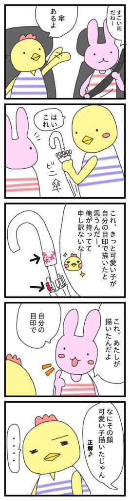 f:id:japantk:20180815175620p:plain