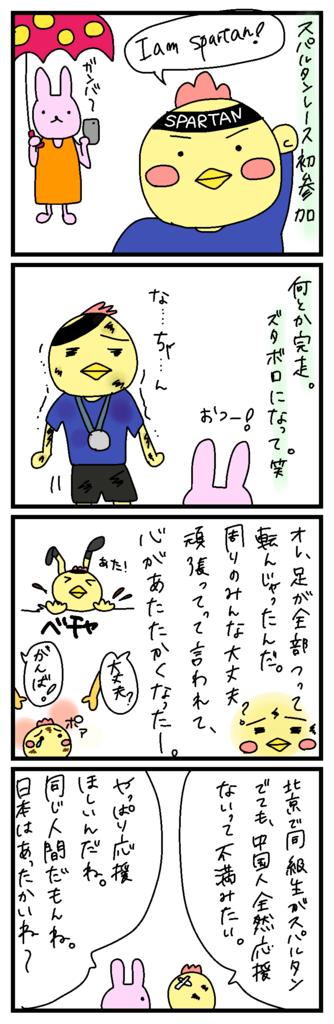 f:id:japantk:20180913160023p:plain