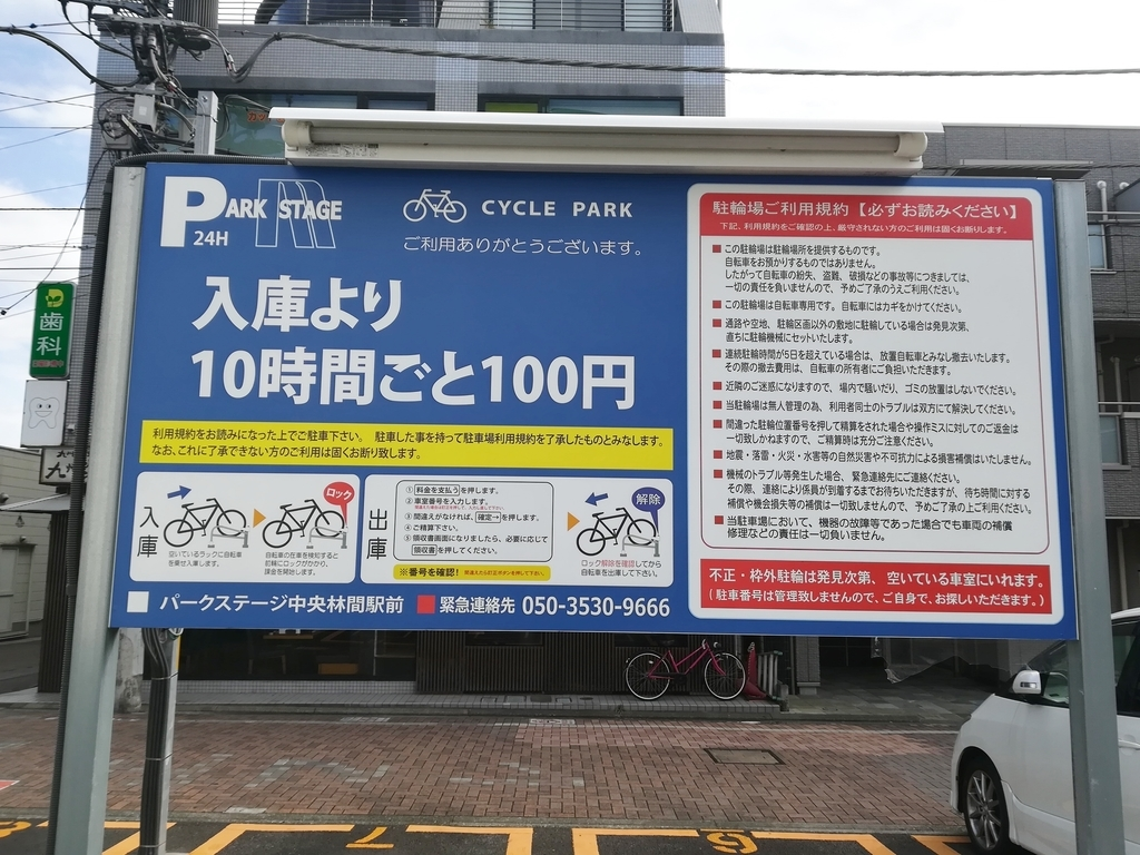 f:id:japantk:20181028153437j:plain