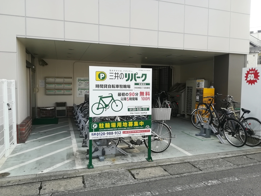 f:id:japantk:20181028154326j:plain
