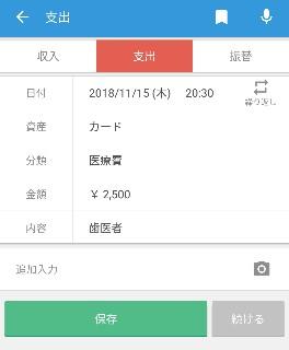 f:id:japantk:20181115203842j:image